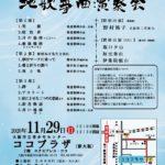 第11回峰の会地歌箏曲演奏会